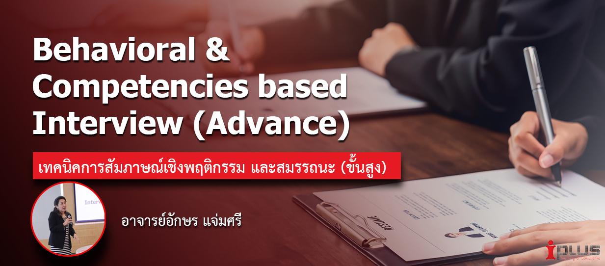 หลักสูตรอบรม : Behavioral and Competencies based Interview (Advance) (อ.อักษร แจ่มศรี)