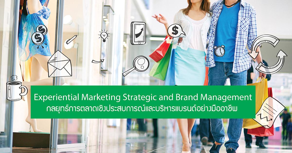 การตลาดเชิงประสบการณ์และบริหารแบรนด์อย่างมืออาชีพ