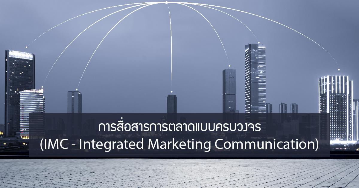 IMC การสื่อสารการตลาดแบบครบวงจร