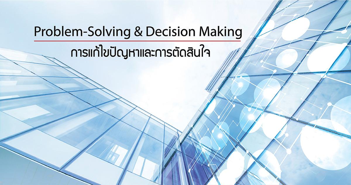 เทคนิคการแก้ปัญหาและการตัดสินใจ