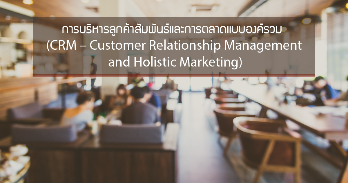 CRM – Customer Relationship Management and Holistic Marketing