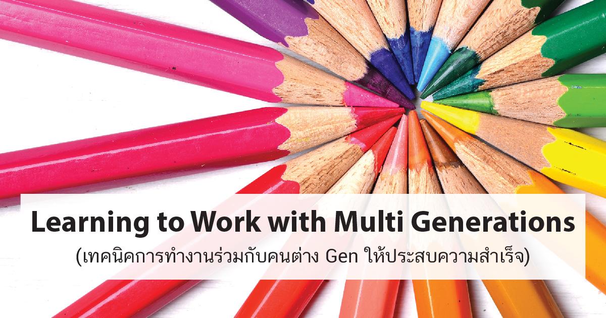 เทคนิคการทำงานร่วมกันกับคนต่าง Gen ให้ประสบความสำเร็จ