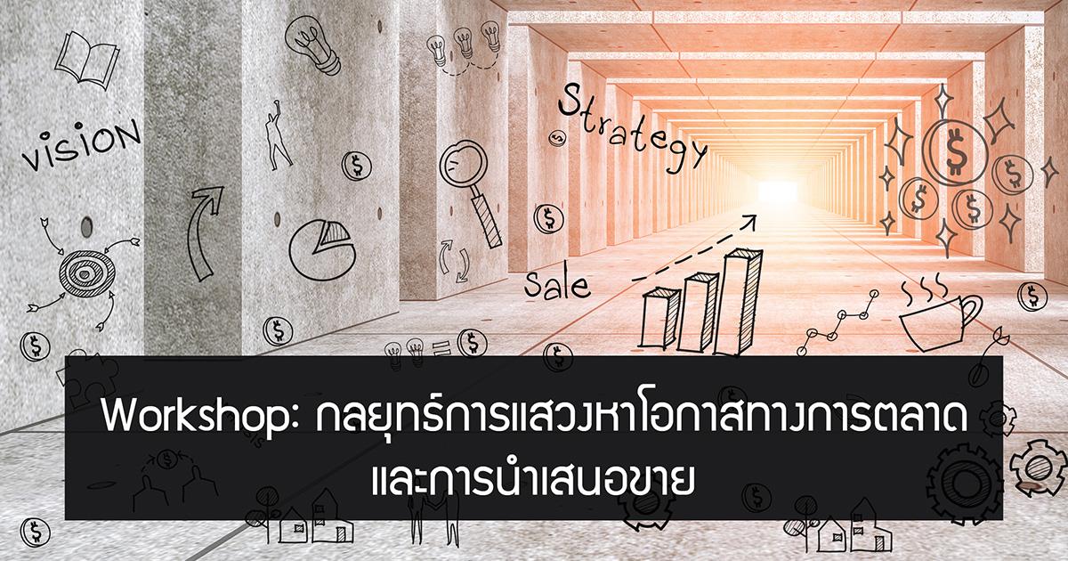 กลยุทธ์การแสวงหาโอกาสทางการตลาดและการนำเสนอขาย