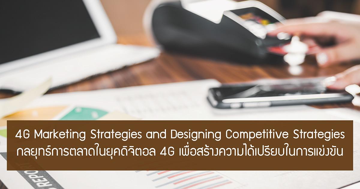 กลยุทธ์การตลาดในยุคดิจิตอล 4G เพื่อสร้างความได้เปรียบในการแข่งขัน