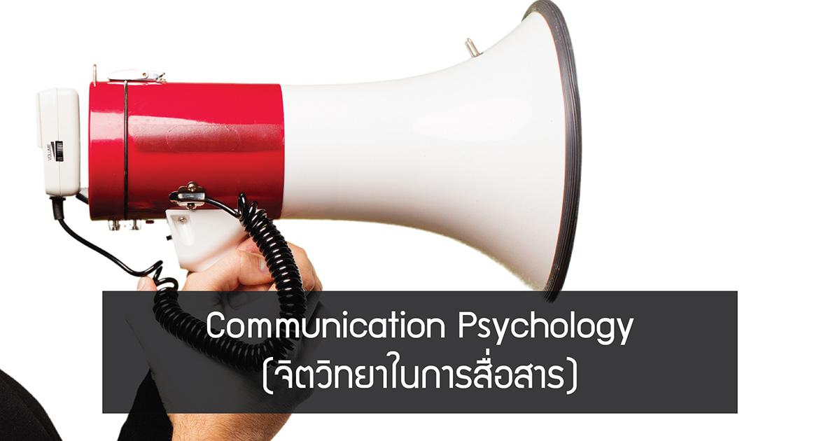 จิตวิทยาในการสื่อสาร