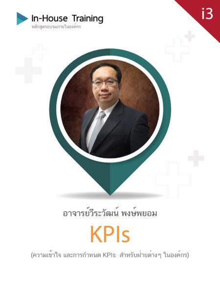 KPIs อาจารย์วีระวัฒน์-i3-01