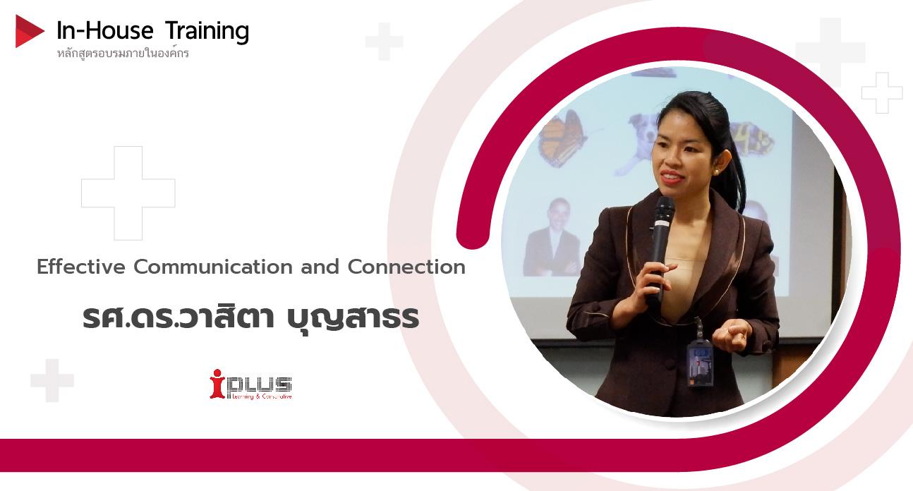 หลักสูตรอบรม ทักษะการสื่อสาร Effective Communication and Connection