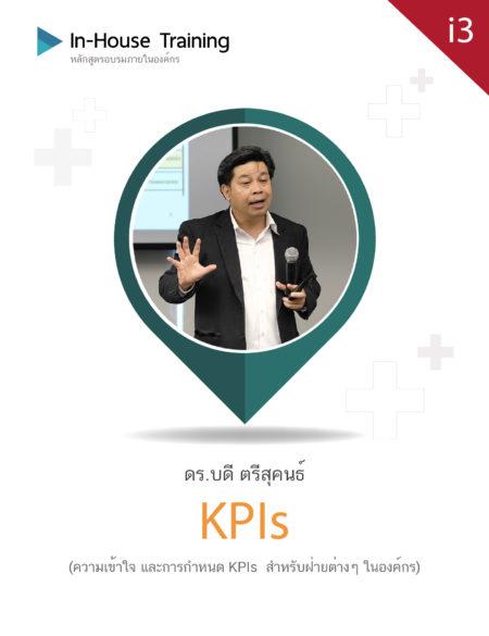 KPIs ต้นแบบ02-ดร-บดี-01