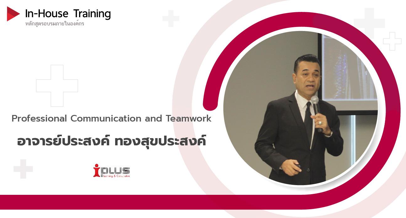 หลักสูตรอบรม การสื่อสารสำหรับการทำงานเป็นทีม (Professional Communication and Teamwork)