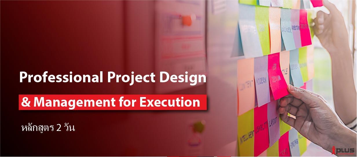 หลักสูตรอบรม : Professional Project Design and Management for Execution (ดร.อมรศักดิ์ กิจธนานันท์)