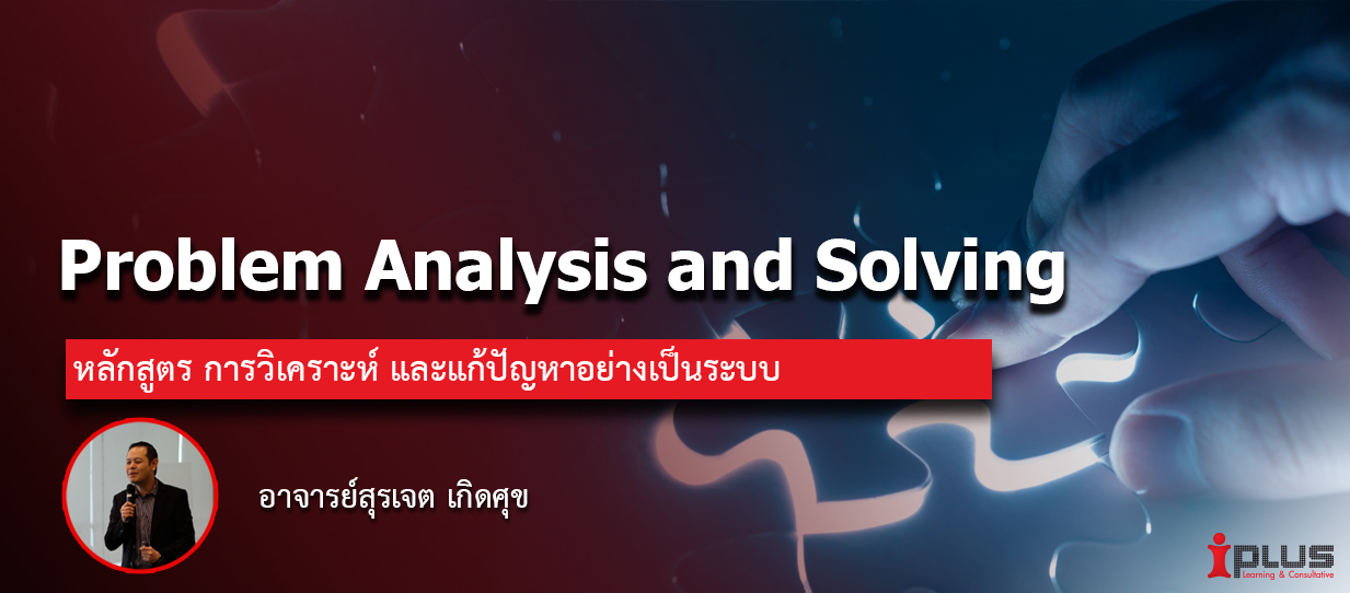 หลักสูตรอบรม : Problem Analysis and Solving (อ.สุรเจต เกิดศุข)