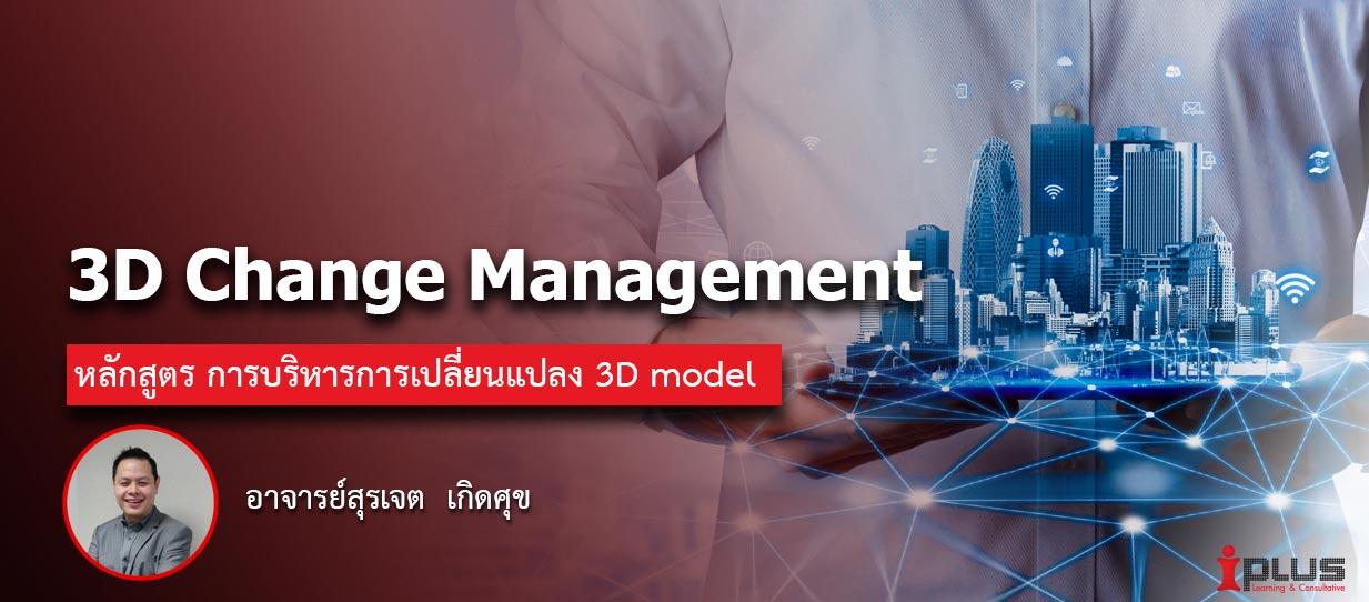 หลักสูตรอบรม : 3D Change Management (อ.สุรเจต  เกิดศุข )