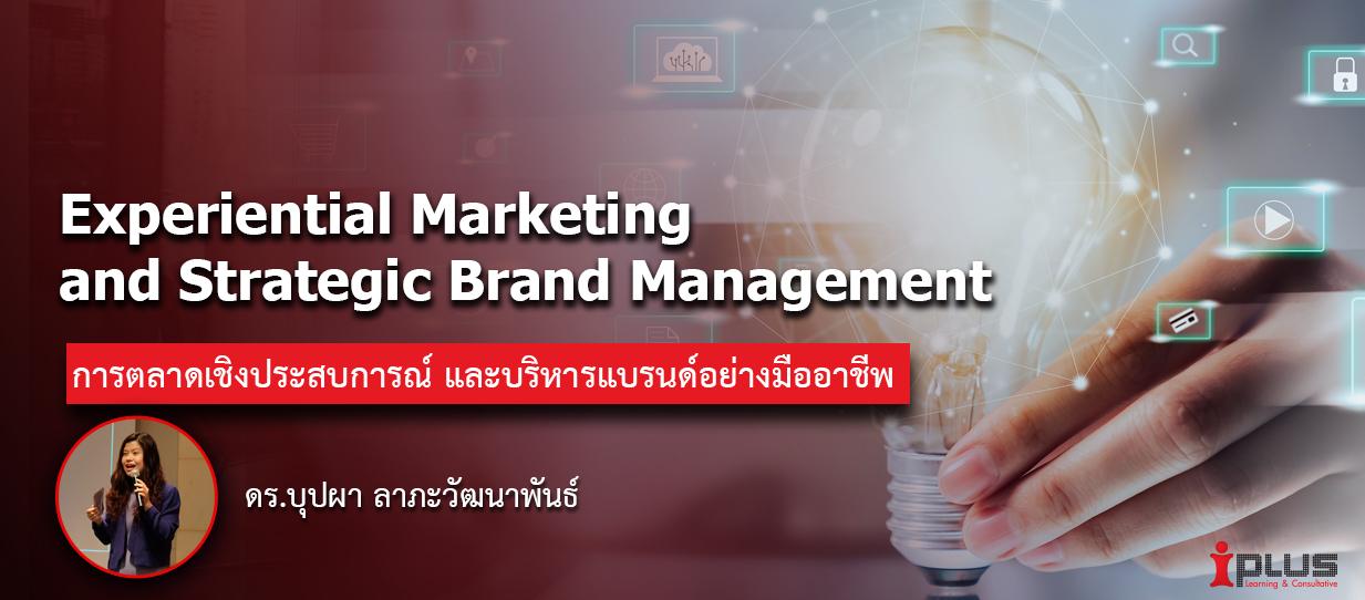 หลักสูตรอบรม : Experiential Marketing and Strategic Brand Management (ดร.บุปผา ลาภะวัฒนาพันธ์)
