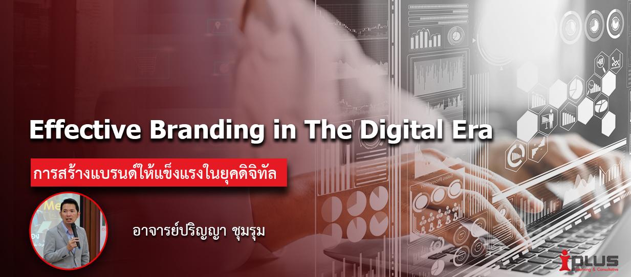 หลักสูตรอบรม : Effective Branding in The Digital Era (อ.ปริญญา ชุมรุม)