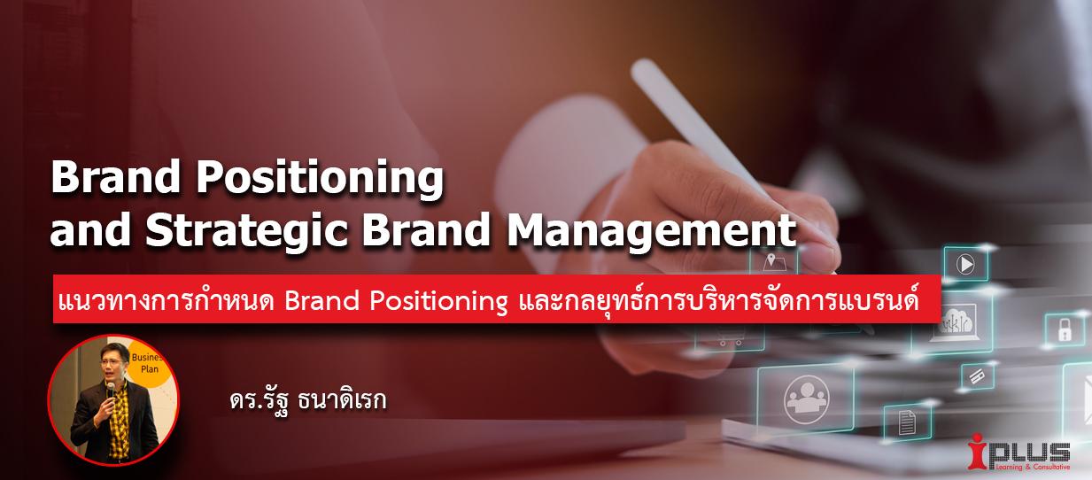 หลักสูตรอบรม : Brand Positioning and Strategic Brand Management (ดร.รัฐ ธนาดิเรก)