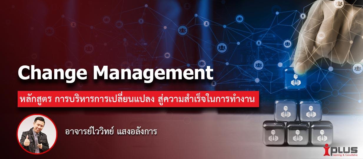 หลักสูตรอบรม : Change Management (อ.ไววิทย์ แสงอลังการ)